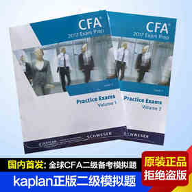 2017版 清仓大促 kaplan CFA 二级 2017年 Practice Exam 包邮(2本/套)