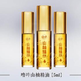 【南海网微商城】噜吽 山柚精华油 5ML 2瓶装 包邮