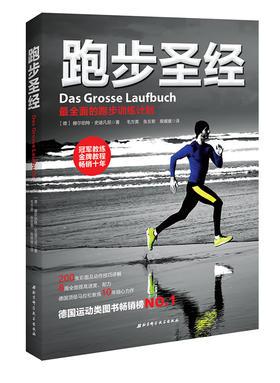 跑步圣经 :最全面的跑步训练计划