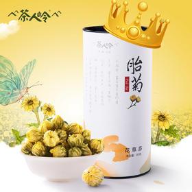 【熊猫微店】【花草茶】胎菊 80g/筒 优质杭白菊