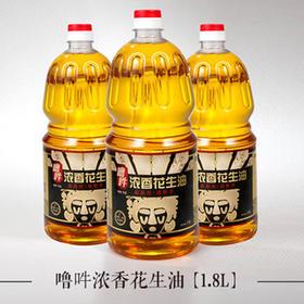 【南海网微商城】噜吽 一级浓香花生油 1.8L装 包邮
