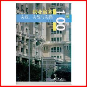 ZZ-198《物业服务实践实战与实操100例》正版书籍新书上线 九折优惠