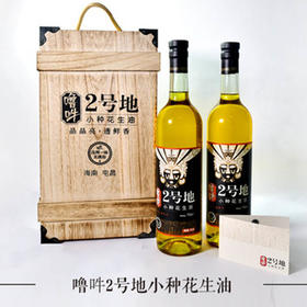 【南海网微商城】噜吽 2号地小种准有机花生油 750ML×2瓶木盒装 包邮