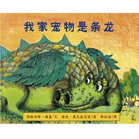 蒲蒲兰绘本馆官方微店:我家的宠物是条龙——白先生买回了一条龙做宠物,他们和龙一起到哪里过圣诞了?
