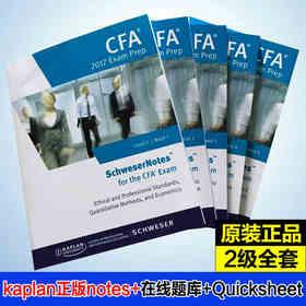 2017版 清仓大促 kaplan CFA 二级notes(含Qbank题库) 2017年版本