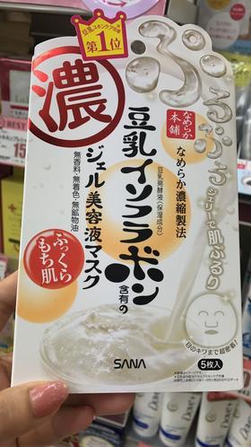 SANA 豆乳 浓润美肌保湿美容液抽取式面膜 5片
