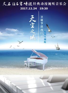 【杭州大剧院】代售演出 12月24日 《天空之城.久石让 宫崎骏精选动漫音乐》