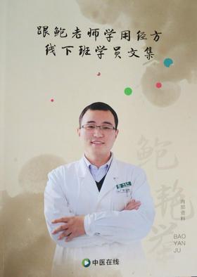 会员58元永久获得鲍艳举一节视频课程 赠送内刊图书(非卖品)
