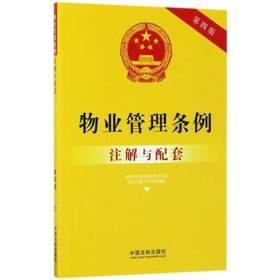 ZZ-201《物业管理条例注解与配套(第四版)》新书上线2017年6月出版