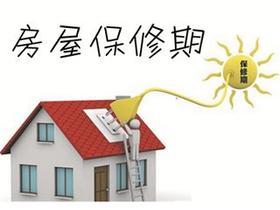 DZ-421  住宅物业保修、返修管理经验分享(12篇)