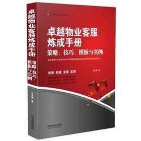 ZZ-202《卓越物业客服练成手册策略、技巧、模板与实例》新书上线2017年5月出版