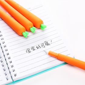 创意可爱萝卜 中性笔