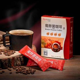 双十一促销【风靡欧美  轻松甩肉】Rosetutu芮丝图魔酵菌咖啡(两盒装)| 超级魔术咖啡 | 含咖啡绿原酸 159超级酵素 白魔芋的美味咖啡
