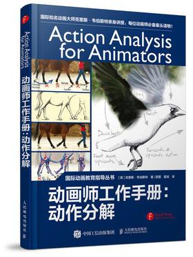 动画师工作手册 动作分解 动画师手册