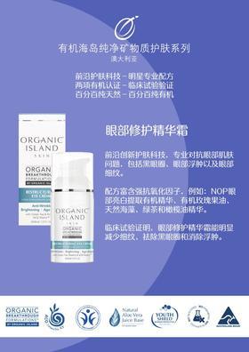 澳中集团 天然海岛护肤品系列 眼部修护精华霜