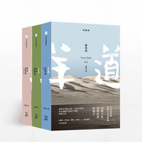 李娟:羊道三部曲(深山夏牧场+前山夏牧场+春牧场)套装3册