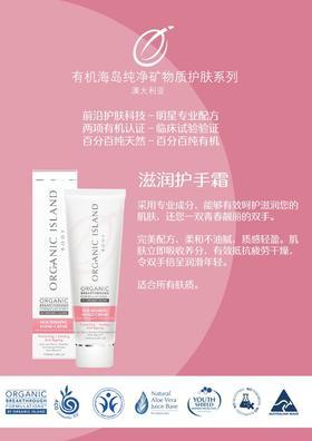 澳中集团 天然海岛护肤品系列 滋润护手霜