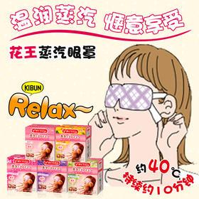 日本 kao花王蒸汽眼罩发热眼贴热敷眼膜14片装 无味 舒缓眼部肌肤