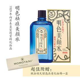 日本皇室御用的美颜法宝[明色祛痘美颜水80ml]超值附赠 化妆棉一盒