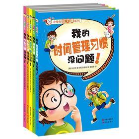 《小学生好习惯》系列(全5册)