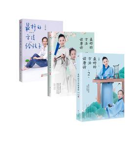 王芳最好的方法系列图书《最好的方法给孩子》《最好的方法读唐诗1》《最好的方法读唐诗2》全3册