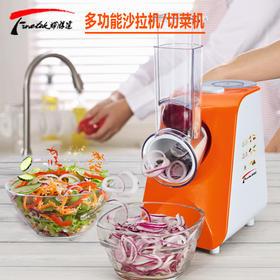 多功能切菜器家用电动切菜机刨丝器土豆切丝器切菜沙拉机厨房用品  48小时内发货