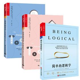 【湛庐文化】好用的哲学+简单的哲学+简单的逻辑学套装