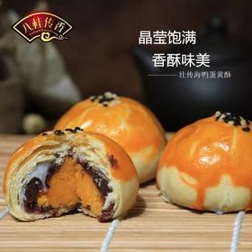 海鸭蛋黄酥广西特产红豆榴莲肉松板栗多种口味手工制作零食下午茶