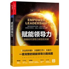 【湛庐文化】赋能领导力  田俊国 最新著作 商业管理 企业经营  指数时代领导力转型的关键