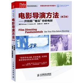 """电影导演方法(第3版)——开拍前""""看见""""你的电影"""