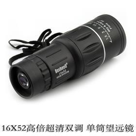新款16X52高倍超清双调单筒望远镜