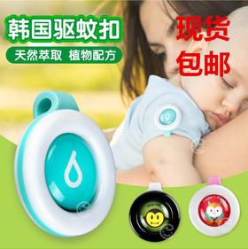 韩国驱蚊扣 儿童驱蚊夹
