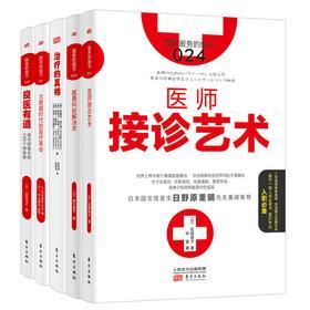 界哥推荐:《医生的精进之路:从医患沟通到临床决策5本套装》