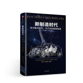 新制造时代:李书福与吉利、沃尔沃的超级制造