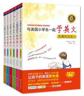 与美国小学生一起学英文系列I(让孩子爱上英语的阅读宝典,源自美国,20000名师生家长测试)