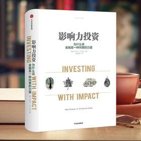 影响力投资:为什么说金融是一种向善的力量
