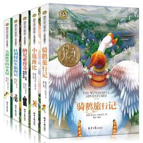 全5册国际大奖儿童文学骑鹅旅行记 最能打动孩子心灵的世界经典童话纳尼亚传奇大森林里的小木屋小鹿斑比正版书9-12岁青少版畅销书