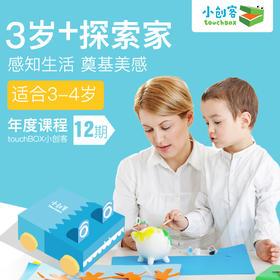 [3岁及以上]亲子探索家,陪伴好帮手:Touchbox小创客年度课程3+,共12期