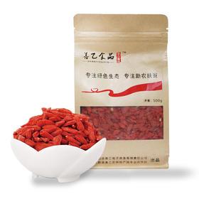 【善乙】沙乡民勤原生态红枸杞纯天然农产精选400g