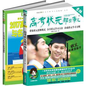 意林2017高考满分作文与名师阅卷解析+高考状元那些事儿共2本套装 高考考试素材 校园文学