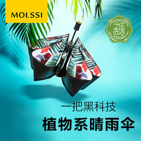 【MOLSSI·热带雨林系列】三折黑胶伞 | 阻挡夏日烈阳 | 隔绝紫外线 | 夏日必备出行好物