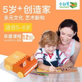 [5岁及以上]亲子创造家,陪伴好帮手:Touchbox小创客年度课程5+,共12期