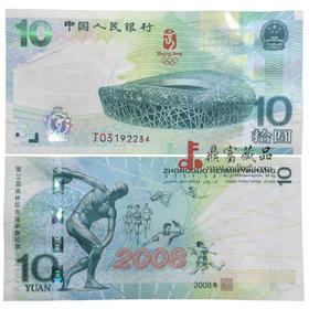 2008年大陆奥运纪念钞(单张)【收藏品  金银币  钱币  纪念品  礼品  熊猫币  生肖  狗年礼物  艺术】