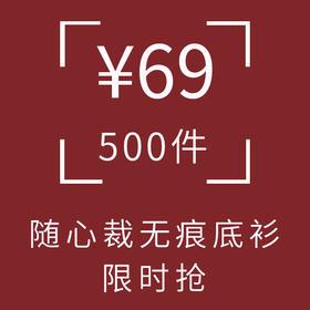 【团购¥69】随心裁底衫