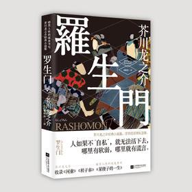 【罗生门】芥川龙之介经典小说集,暗黑人性的深度书写
