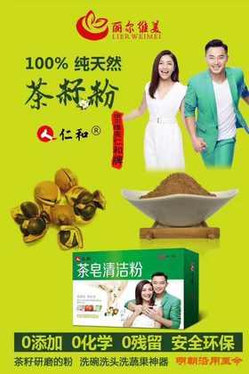 丽尔维美茶籽粉