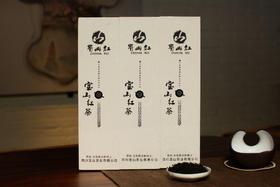 宝山红茶--醇香峰(白)