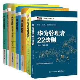 华为精准管理丛书 全7册