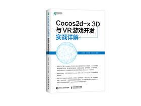 Cocos2d-x 3D与VR游戏开发实战详解 3D地形和导航网格 3D粒子系统