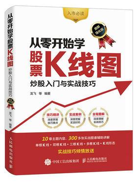 从零开始学股票K线图 炒股入门与实战技巧 图解强化版 金融投资 炒股书